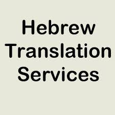 Hebrew Translation Services